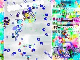 蒼神天花譚〜Empyreal Fantasia Game Screen Shot2
