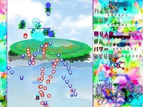 蒼神天花譚〜Empyreal Fantasia Game Screen Shot3