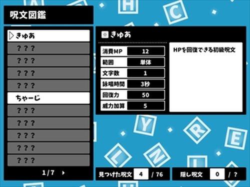 まじっくすぺる Game Screen Shot3
