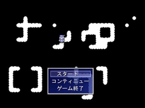 なんだ()か Game Screen Shot5