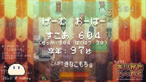 もっと!ありがため~わく Game Screen Shot3