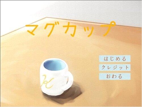 マグカップ Game Screen Shots