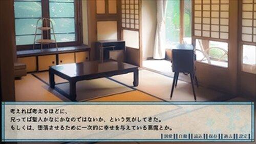 嘘のなかできみを待つ Game Screen Shot2