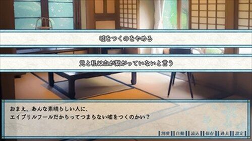 嘘のなかできみを待つ Game Screen Shot3