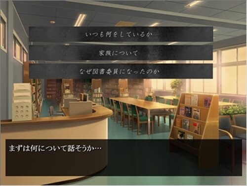 先輩と後輩 Game Screen Shot3