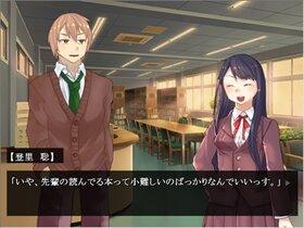 先輩と後輩 Game Screen Shot4