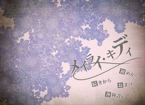 メイライ・キディ Game Screen Shot2