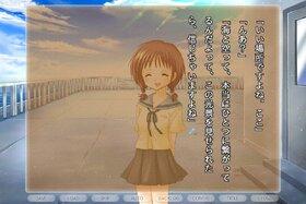 ヒトナツの夢 WebBrowser版 Game Screen Shot3