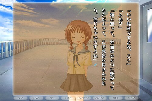 ヒトナツの夢 / A Dream of Summer Game Screen Shot3