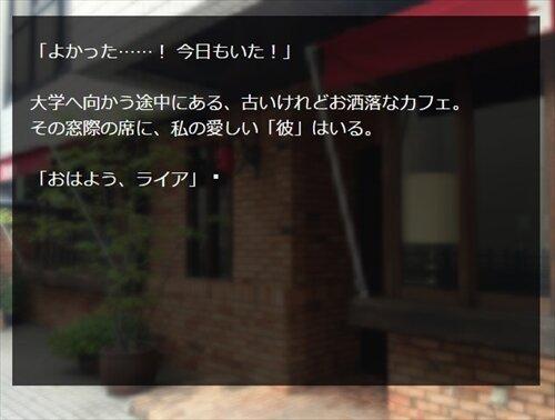 愛しのライア Game Screen Shot1