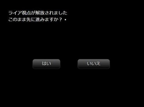 愛しのライア Game Screen Shot3