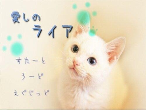 愛しのライア Game Screen Shots
