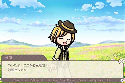 ドキドキ☆犬飼くんと1日デート!?(体験版) Game Screen Shot1