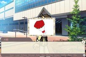 ドキドキ☆犬飼くんと1日デート!?(体験版) Game Screen Shot3