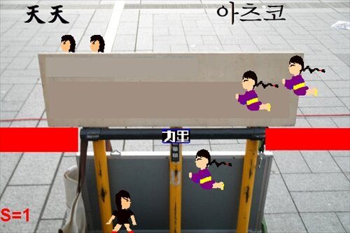 中韓姉妹(チョンハンしまい)(製品版) Game Screen Shot