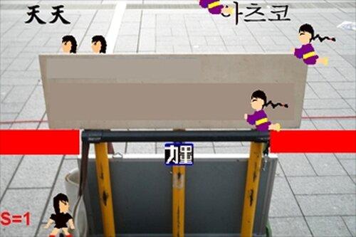 中韓姉妹(チョンハンしまい)(製品版) Game Screen Shot4