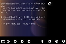 最終電車 Game Screen Shot3
