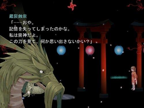 神まぼりと祟 Game Screen Shot3