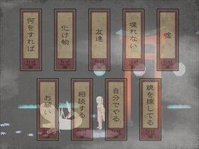神まぼりと祟 Game Screen Shot4