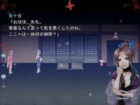 神まぼりと祟 Game Screen Shot5