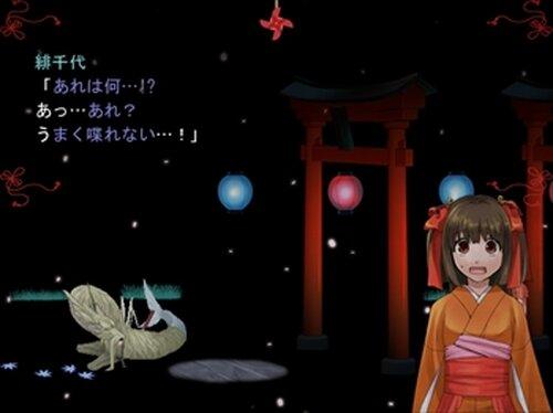 神まぼりと祟 Game Screen Shots