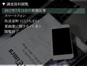 夏に来るモノ Ver.1.10 Game Screen Shot4