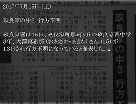 夏に来るモノ Ver.1.10 Game Screen Shot5