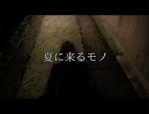 夏に来るモノ Ver.1.10 Game Screen Shots
