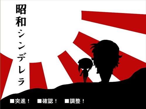昭和シンデレラ Game Screen Shot1