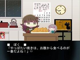 昭和シンデレラ Game Screen Shot3