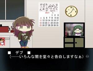 昭和シンデレラ Game Screen Shot