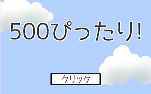 500ぴったり! Game Screen Shot1