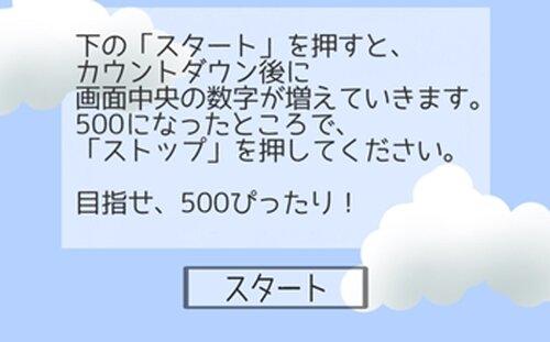 500ぴったり! Game Screen Shot2