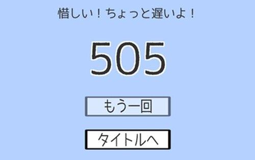 500ぴったり! Game Screen Shot4