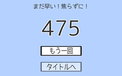 500ぴったり! Game Screen Shot5