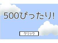 500ぴったり!