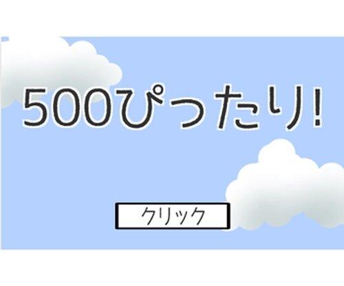 500ぴったり! Game Screen Shots