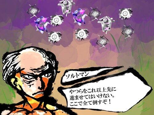 ソルトマン-エクストリーム- Game Screen Shot1