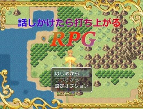 話しかけたら打ちあがるRPG Game Screen Shot5