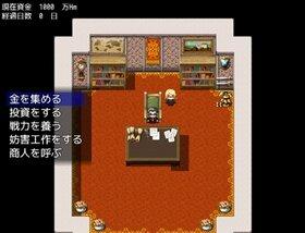 おれのかねならここにある。 Game Screen Shot2