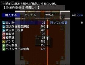 おれのかねならここにある。 Game Screen Shot3