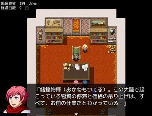 おれのかねならここにある。 Game Screen Shot4
