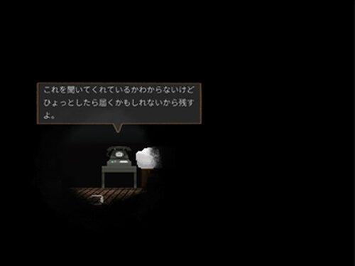 或る孤独なひとり Game Screen Shot3