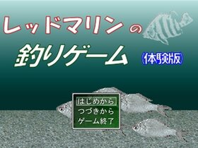 レッドマリンの釣りゲーム(体験版) Game Screen Shot2