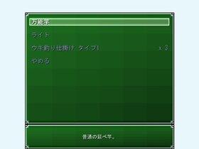レッドマリンの釣りゲーム(体験版) Game Screen Shot4