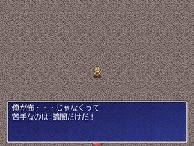暗闇の中で・・・ Game Screen Shot3