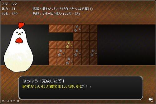 そこほれ!チャコフさん Game Screen Shot1