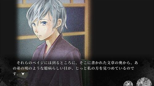 江戸川乱歩 日記帳 Game Screen Shot