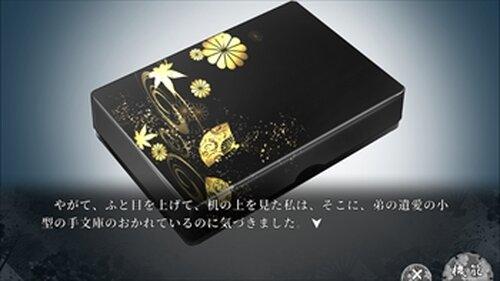 江戸川乱歩 日記帳 Game Screen Shot5