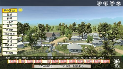 3D 荻野山中城 歴史解説 Game Screen Shot